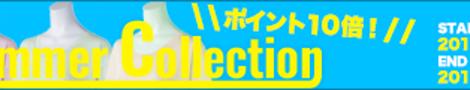 MUSEUM ONLINESHOP 楽天ポイント10倍のお知らせ!