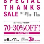 SPECIAL THANKS SALE